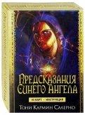 Предсказания Синего Ангела. 45 карт + инструкция