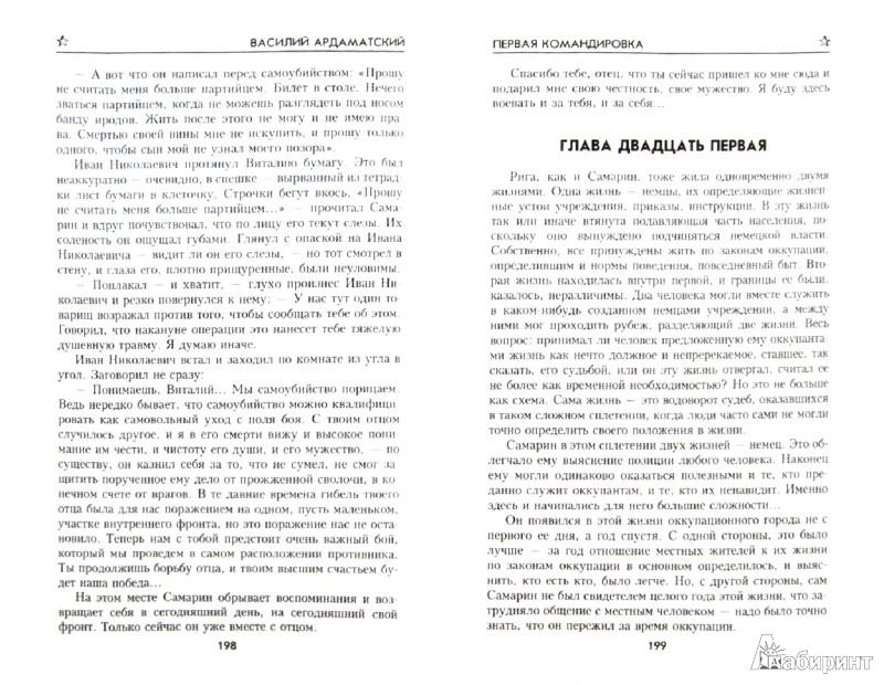 Иллюстрация 1 из 8 для Первая командировка - Василий Ардаматский | Лабиринт - книги. Источник: Лабиринт