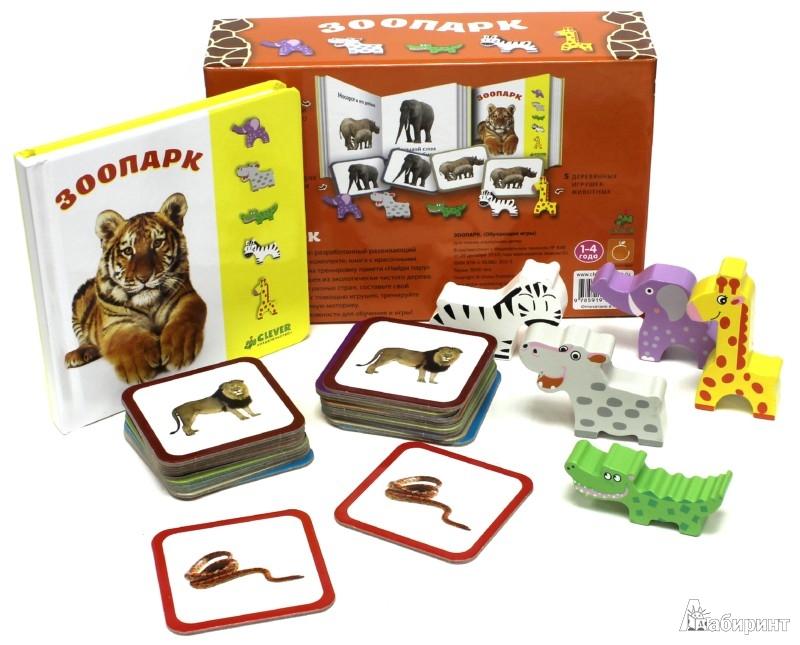 Иллюстрация 1 из 10 для Зоопарк. Обучающая игра | Лабиринт - игрушки. Источник: Лабиринт