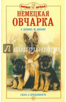 Немецкая овчарка. Сила и преданность купить щенка немецкая овчарки белого окраса цена видео картинки