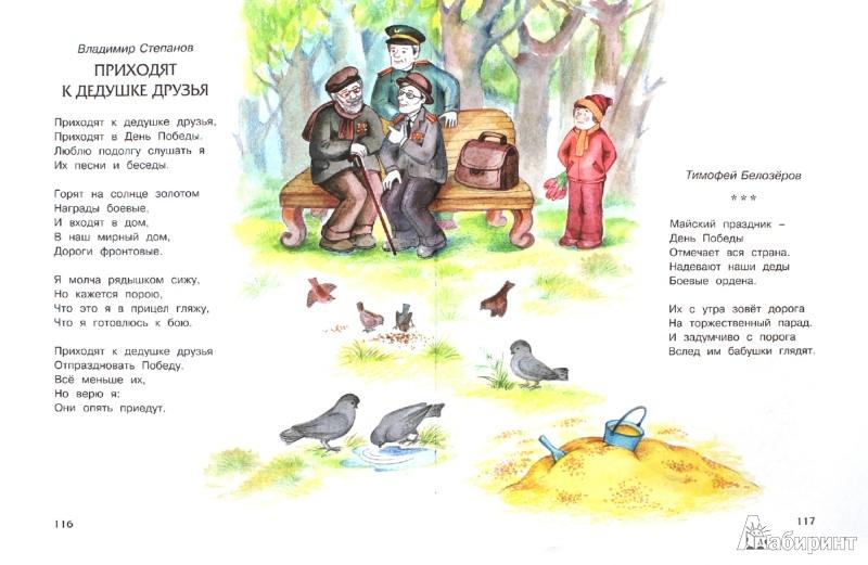 Иллюстрация 1 из 42 для Праздники для маленьких проказников - Козлов, Александрова, Берестов, Усачев | Лабиринт - книги. Источник: Лабиринт