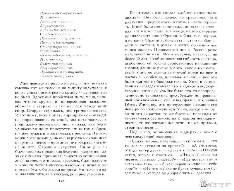 Иллюстрация 1 из 4 для Герой нашего времени - Михаил Лермонтов | Лабиринт - книги. Источник: Лабиринт