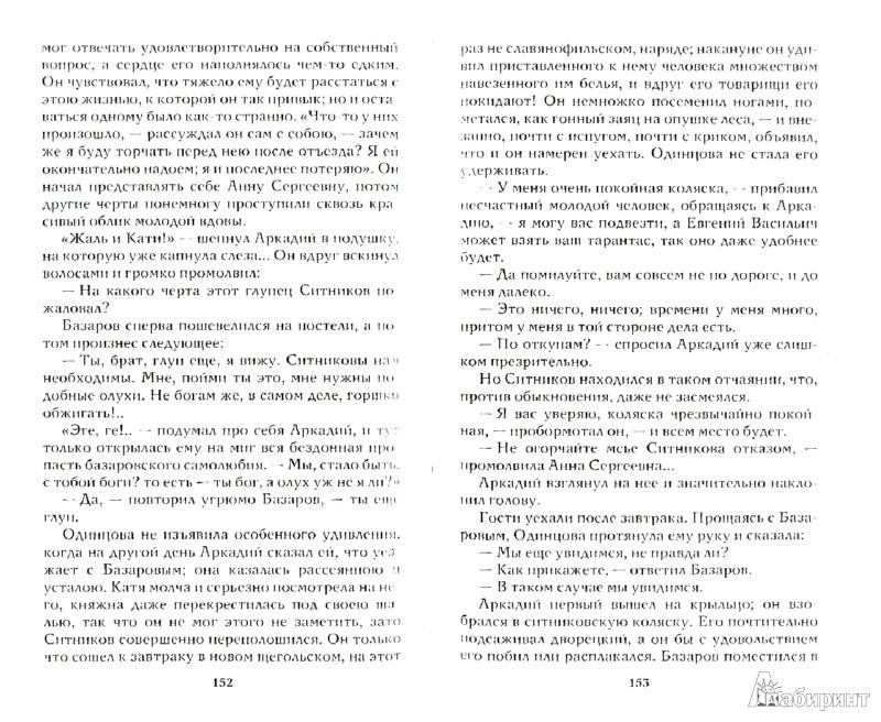 Иллюстрация 1 из 8 для Отцы и дети - Иван Тургенев | Лабиринт - книги. Источник: Лабиринт