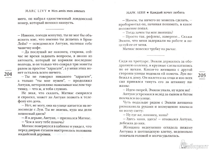 Иллюстрация 1 из 9 для Каждый хочет любить - Марк Леви   Лабиринт - книги. Источник: Лабиринт