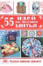 цена Фоломьева Елена Александровна 55 идей для лоскутного шитья онлайн в 2017 году