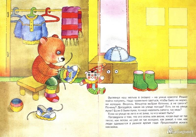 Иллюстрация 1 из 4 для Мишка с утра до вечера   Лабиринт - книги. Источник: Лабиринт