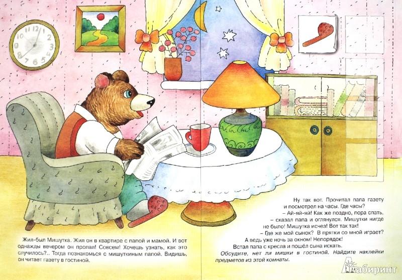 Иллюстрация 1 из 6 для Прятки с наклейками. Мишка спрятался.. | Лабиринт - книги. Источник: Лабиринт
