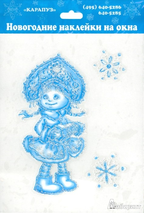 Иллюстрация 1 из 5 для Девочка Снежинка (новогодние наклейки на окна)   Лабиринт - игрушки. Источник: Лабиринт