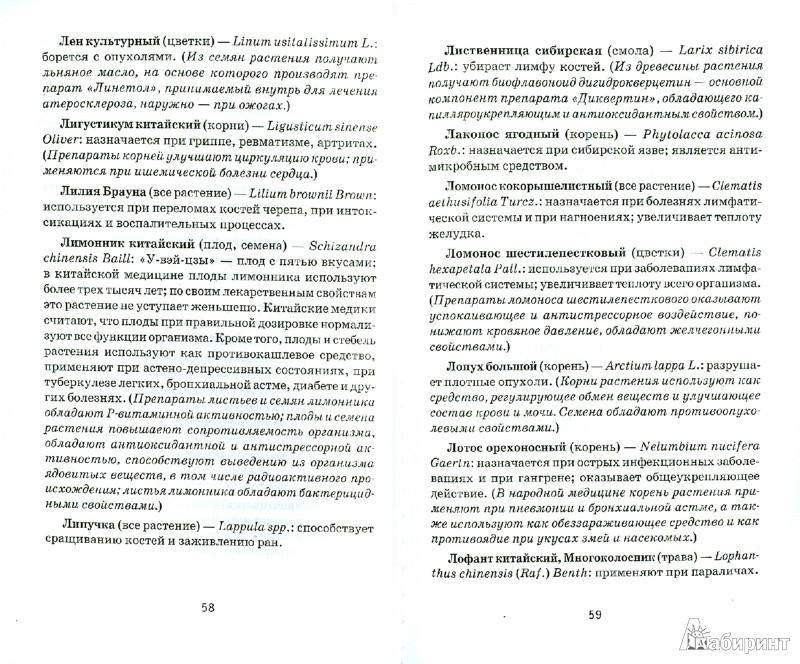 Иллюстрация 1 из 7 для Традиционная медицина Востока и Запада - Евгений Пикунов   Лабиринт - книги. Источник: Лабиринт