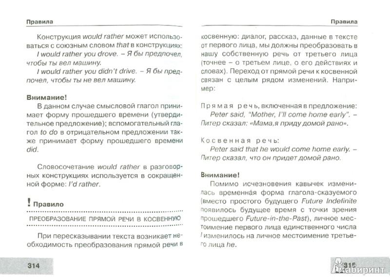 Иллюстрация 1 из 12 для Все правила английского языка для школьников с приложением - Виктор Миловидов | Лабиринт - книги. Источник: Лабиринт
