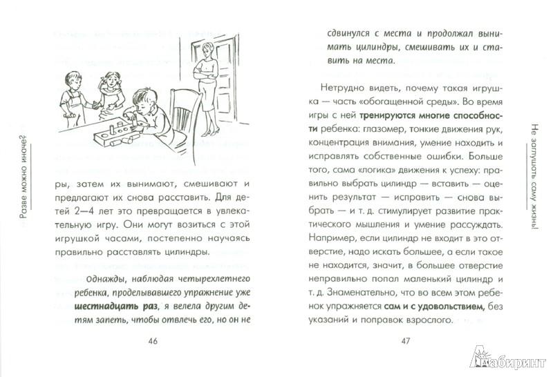 Иллюстрация 1 из 9 для Как учиться с интересом - Юлия Гиппенрейтер | Лабиринт - книги. Источник: Лабиринт