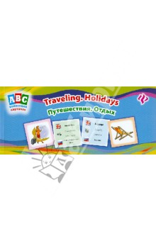 Путешествия. Отдых = Travelling. Holidays: коллекция карточек