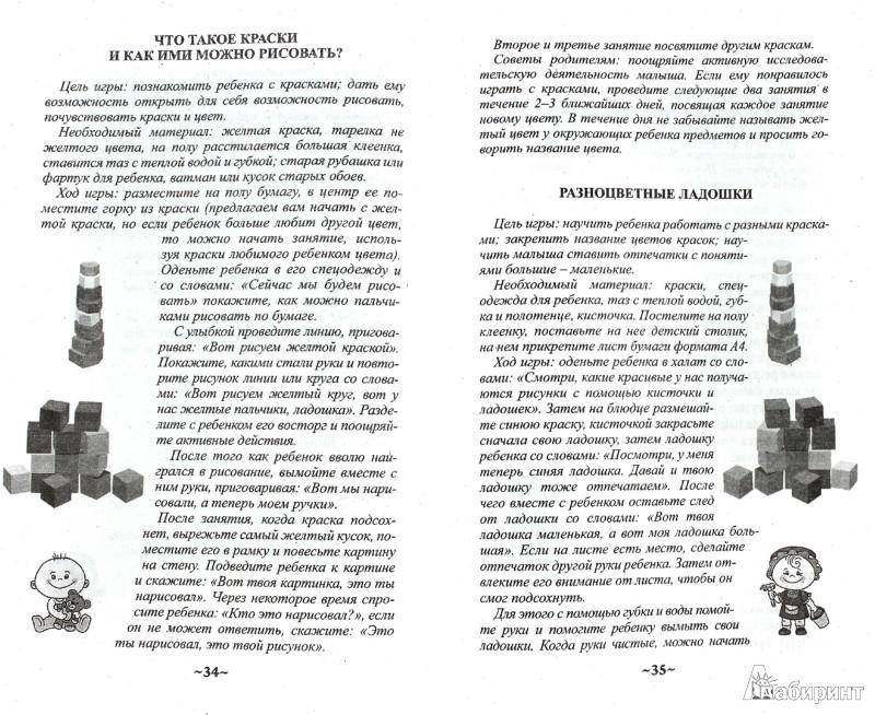 Иллюстрация 1 из 6 для Развивающие игры с малышом от 1 года до 2 лет - Галанов, Галанова, Галанова | Лабиринт - книги. Источник: Лабиринт