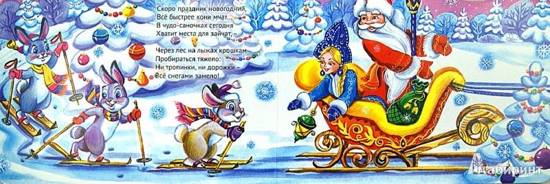 Иллюстрация 1 из 17 для Новогодняя поездка - Мария Манакова | Лабиринт - книги. Источник: Лабиринт
