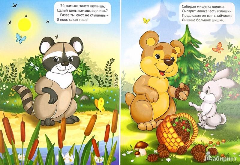 Иллюстрация 1 из 17 для Звуки Ш и Щ - Владимир Нестеренко | Лабиринт - книги. Источник: Лабиринт