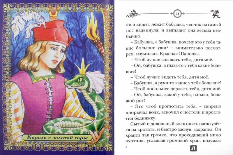 Иллюстрация 1 из 17 для Сказки братьев Гримм - Гримм Якоб и Вильгельм | Лабиринт - книги. Источник: Лабиринт