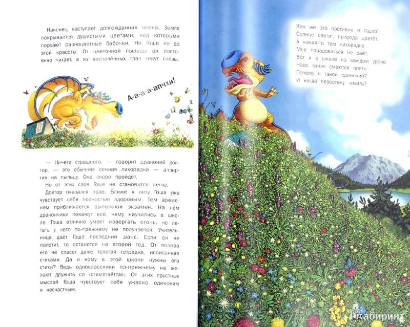 Иллюстрация 1 из 12 для Дракоша Гоша в драконской школе - Куссо, Тюрен   Лабиринт - книги. Источник: Лабиринт