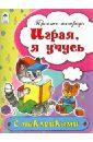 Бакунева Н. Г. Играя, я учусь. Пропись-тетрадь бакунева н буквы по порядку пропись тетрадь с наклейками