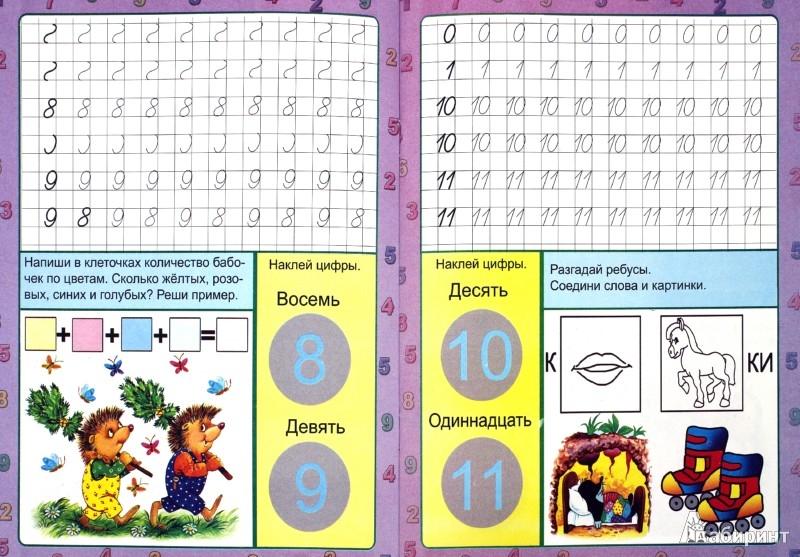 Иллюстрация 1 из 11 для Цифры по порядку. Пропись-тетрадь - Н. Бакунева | Лабиринт - книги. Источник: Лабиринт