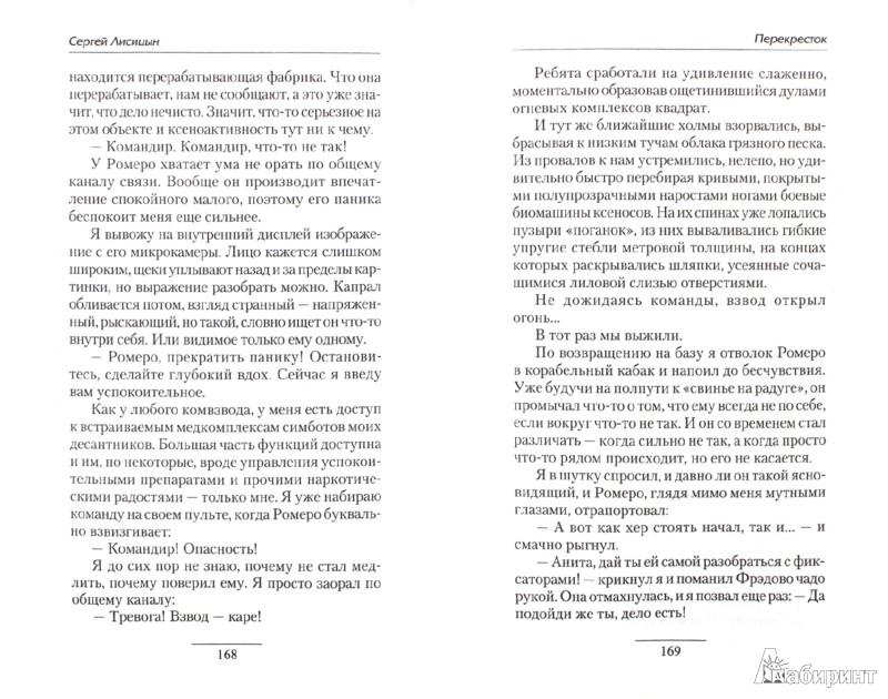 Иллюстрация 1 из 8 для Перекресток - Сергей Лисицын | Лабиринт - книги. Источник: Лабиринт