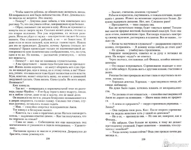 Иллюстрация 1 из 23 для Игра со Зверем. Шах королю - Алена Алексина | Лабиринт - книги. Источник: Лабиринт