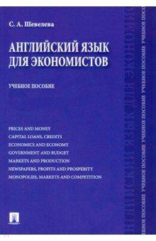 Английский язык для экономистов. Учебное пособие л в доровских древнегреческий язык учебное пособие