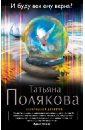 Полякова Татьяна Викторовна И буду век ему верна?