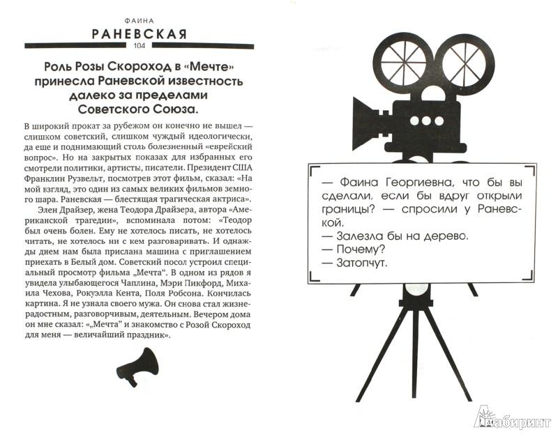 Иллюстрация 1 из 9 для Я - Фаина Раневская - Фаина Раневская | Лабиринт - книги. Источник: Лабиринт