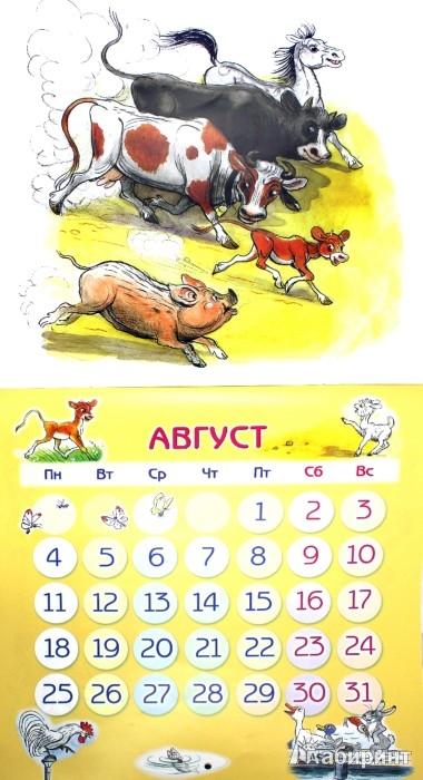 Иллюстрация 1 из 14 для Календарь на 2014 год. Сказки в рисунках В.Сутеева | Лабиринт - книги. Источник: Лабиринт