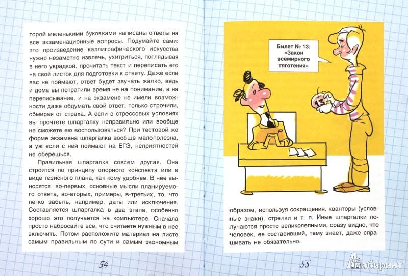 Иллюстрация 1 из 29 для Что делать, если ждет экзамен? - Людмила Петрановская | Лабиринт - книги. Источник: Лабиринт