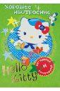 Hello Kitty. Хорошее настроение развивающие игры хелло китти
