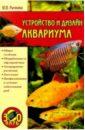 Рычкова Юлия Устройство и дизайн аквариума