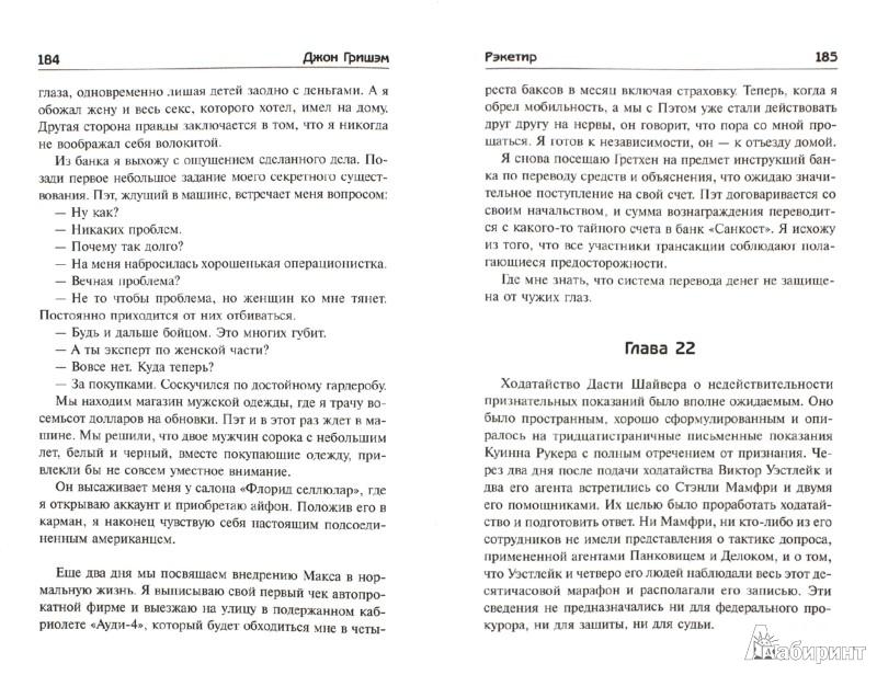 Иллюстрация 1 из 22 для Рэкетир - Джон Гришэм | Лабиринт - книги. Источник: Лабиринт