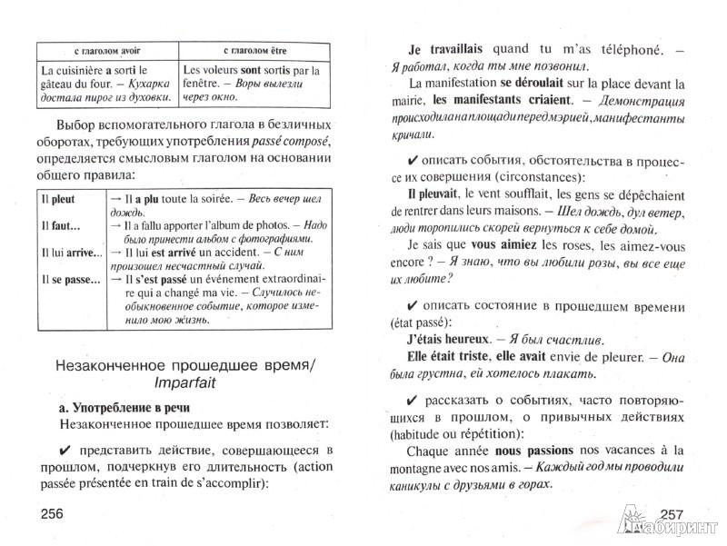 Иллюстрация 1 из 7 для Все правила французского языка - Галина Шарикова | Лабиринт - книги. Источник: Лабиринт