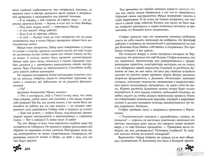 Иллюстрация 1 из 4 для Кровавая месть - Иоанна Хмелевская | Лабиринт - книги. Источник: Лабиринт