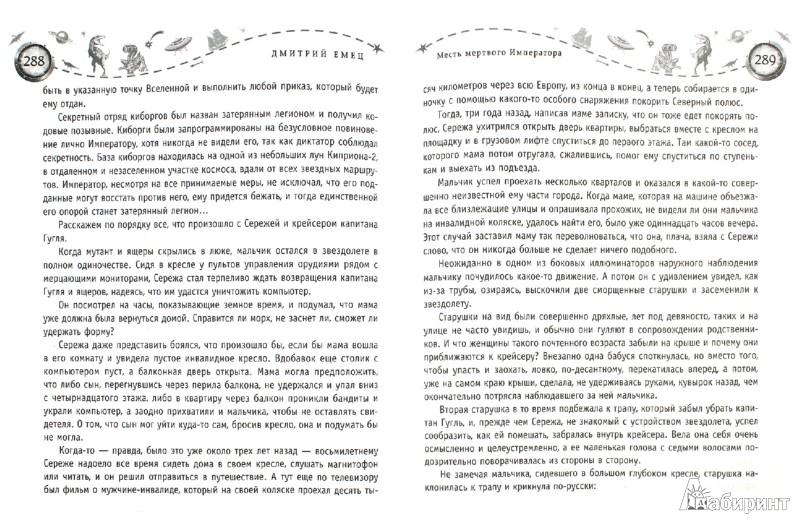 Иллюстрация 1 из 16 для Планета Черного Императора. Месть мертвого Императора. Повелители галактик - Дмитрий Емец | Лабиринт - книги. Источник: Лабиринт