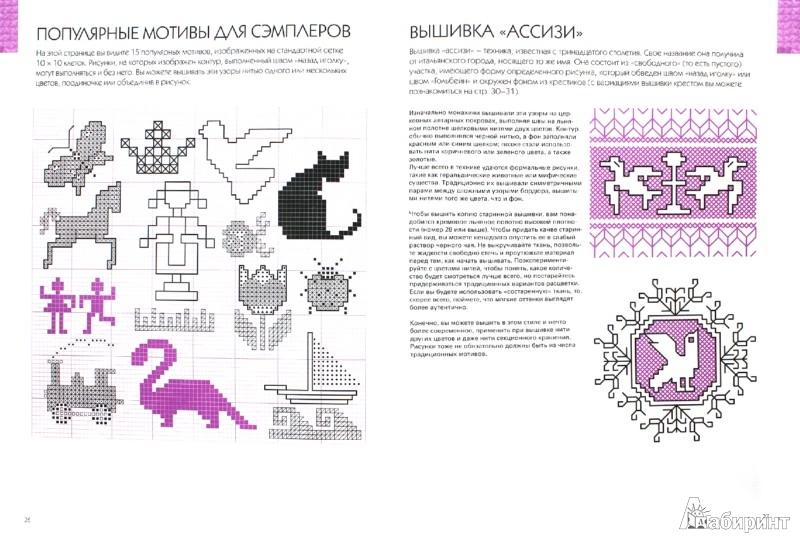 Иллюстрация 1 из 13 для Вышивка крестиком. Пошаговые мастер-классы для начинающих - Шарлотта Герлингс | Лабиринт - книги. Источник: Лабиринт