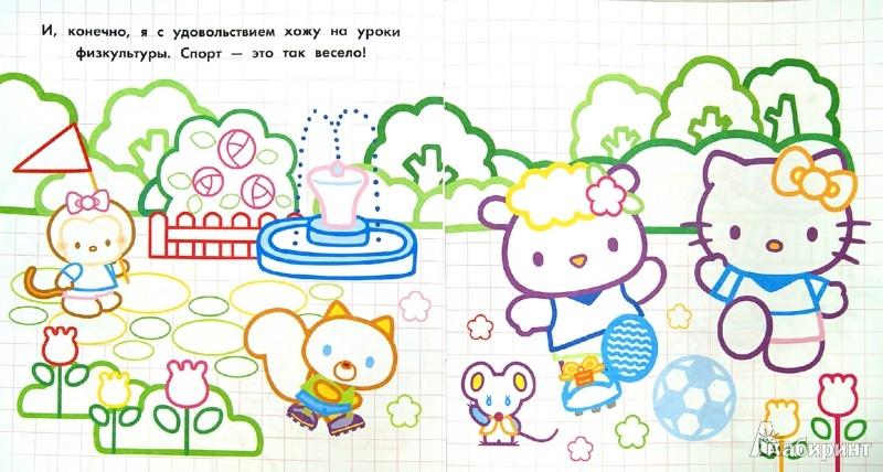 Иллюстрация 1 из 7 для Hello Kitty. Я учусь   Лабиринт - книги. Источник: Лабиринт