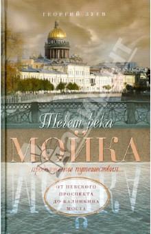 Течет река Мойка...Продолжение путешествия…От Невского проспекта до Калинкина моста