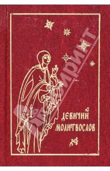 Молитвослов православной девушки