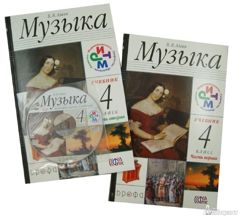Иллюстрация 1 из 4 для Музыка. 4 класс. Учебник. В 2-х частях. РИТМ. ФГОС (+CD) - Виталий Алеев   Лабиринт - книги. Источник: Лабиринт