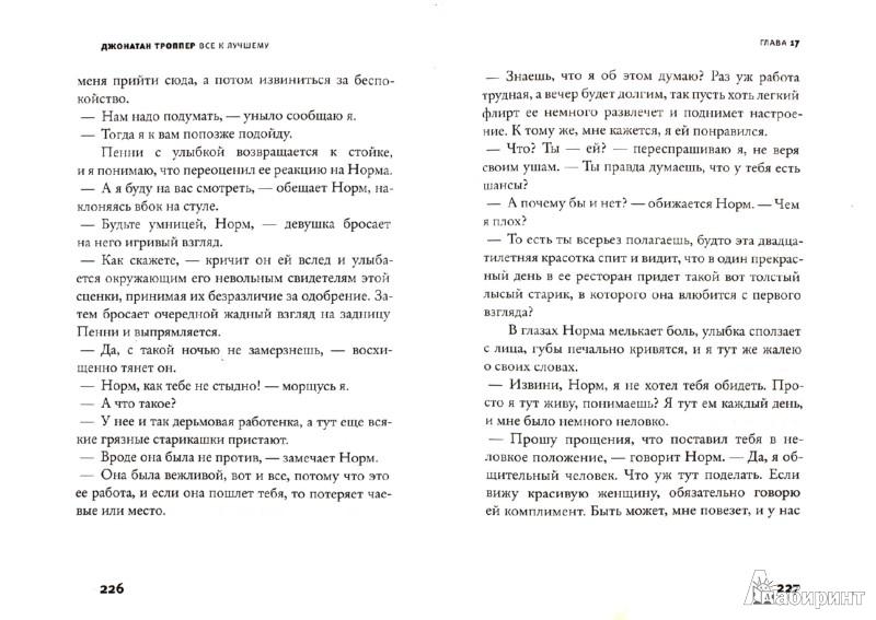Иллюстрация 1 из 10 для Все к лучшему - Джонатан Троппер | Лабиринт - книги. Источник: Лабиринт