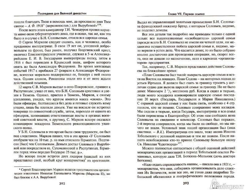 Иллюстрация 1 из 5 для Романовы. Последние дни Великой династии - Владимир Хрусталев   Лабиринт - книги. Источник: Лабиринт