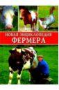 Новая энциклопедия фермера. Фермерское подворье