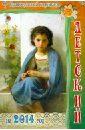 Фото - Детский православный календарь на 2014 год календарь 2015 евангельские чтения
