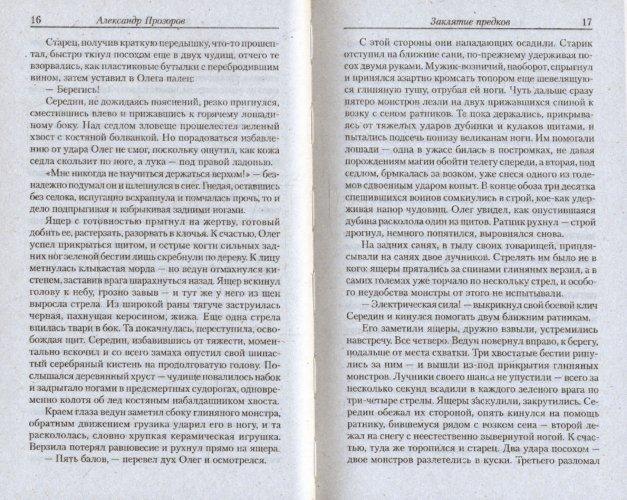 Иллюстрация 1 из 4 для Заклятие предков - Александр Прозоров | Лабиринт - книги. Источник: Лабиринт