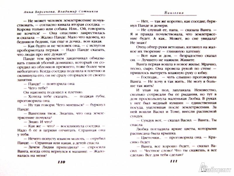 Иллюстрация 1 из 6 для Вангелия - Берсенева, Сотников | Лабиринт - книги. Источник: Лабиринт