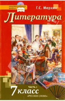 Литература. 7 класс. Учебник. Часть 1. Фгос меркин г. С. | купить.