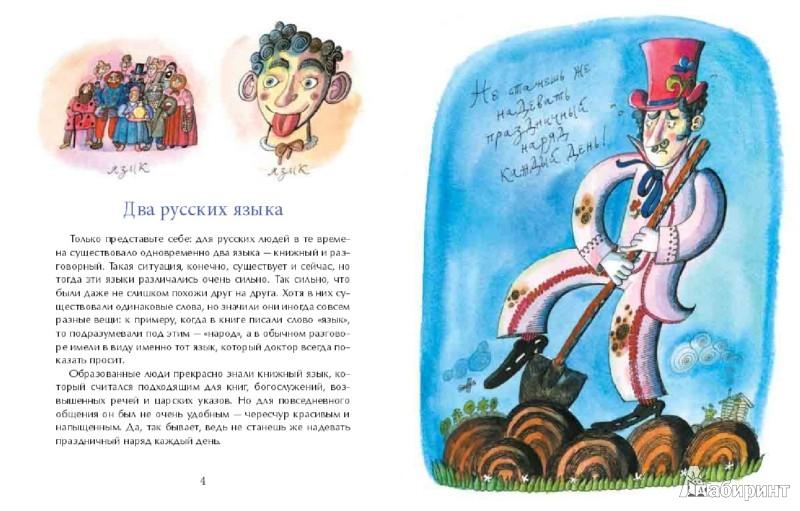 Иллюстрация 1 из 12 для Как Пушкин русский язык изменил - Марина Улыбышева | Лабиринт - книги. Источник: Лабиринт