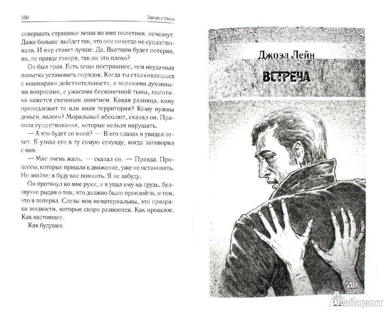 Иллюстрация 1 из 26 для Запах страха. Коллекция ужаса | Лабиринт - книги. Источник: Лабиринт